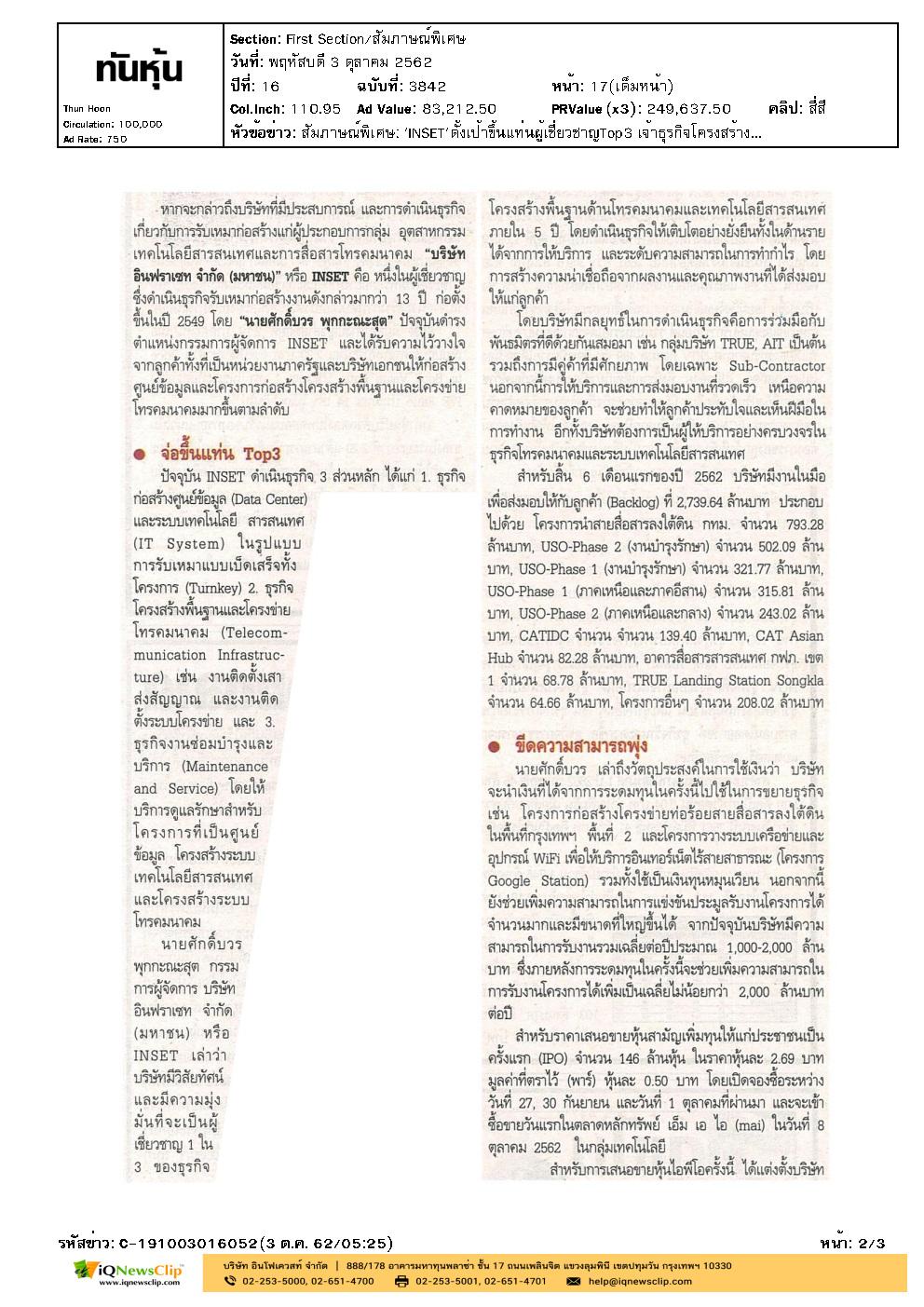 031019_ทันหุ้น (2)_Page2