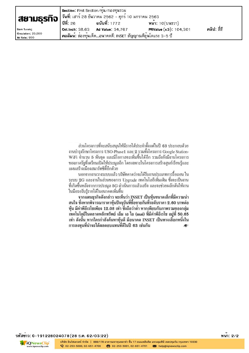 281219_สยามธุรกิจ_Page2