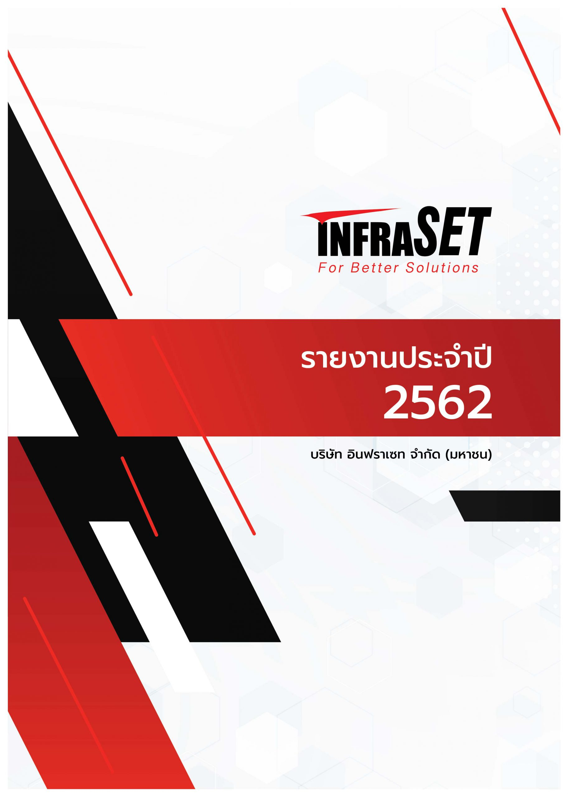 Annual Report_2562