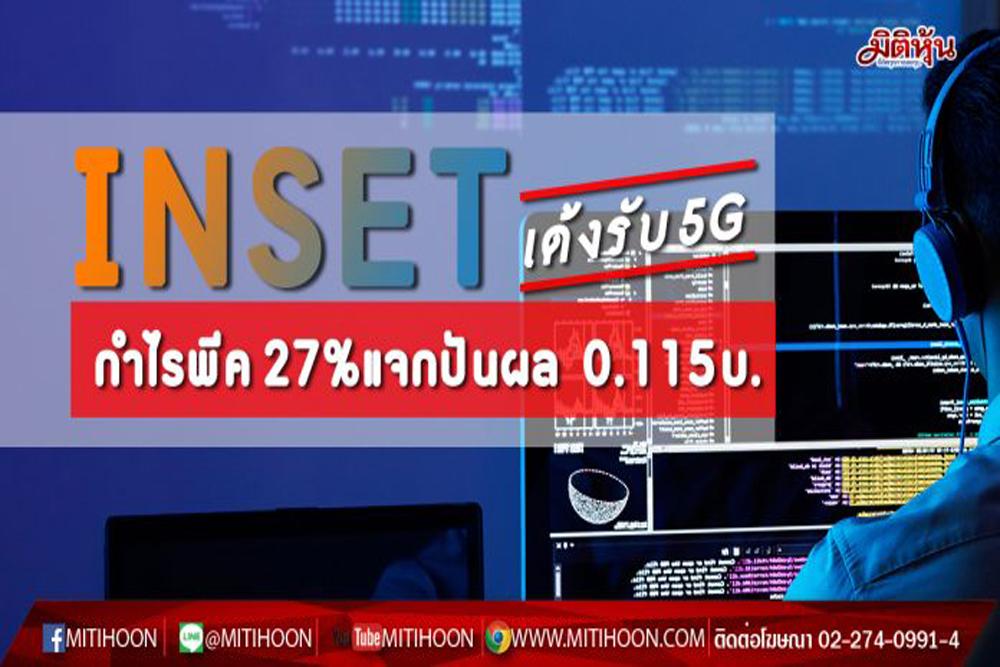 INSET-696x364
