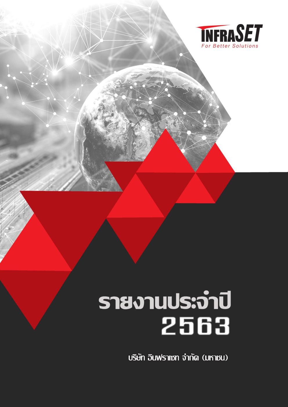 หน้าปกTH_INSET-2020-Annual Report